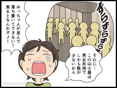 登山では大はしたくない便秘症の登山者の漫画3