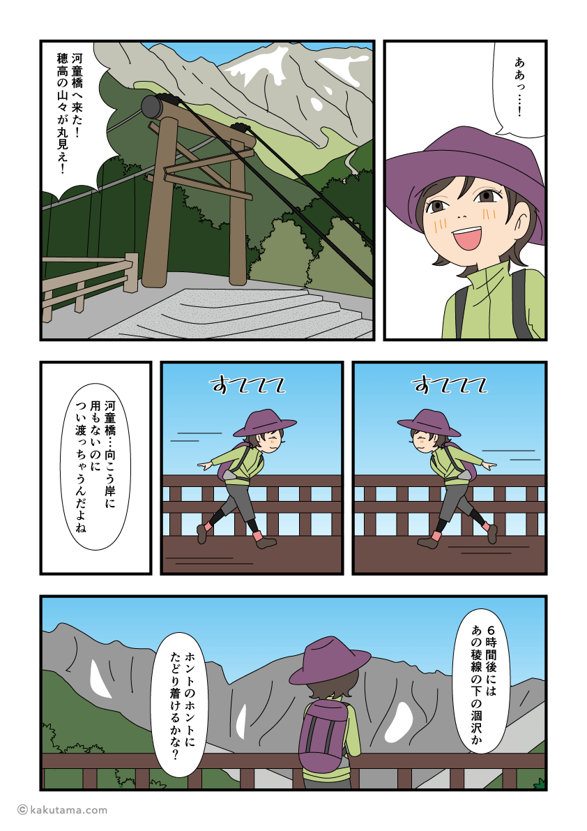 上高地で河童橋を往復する漫画