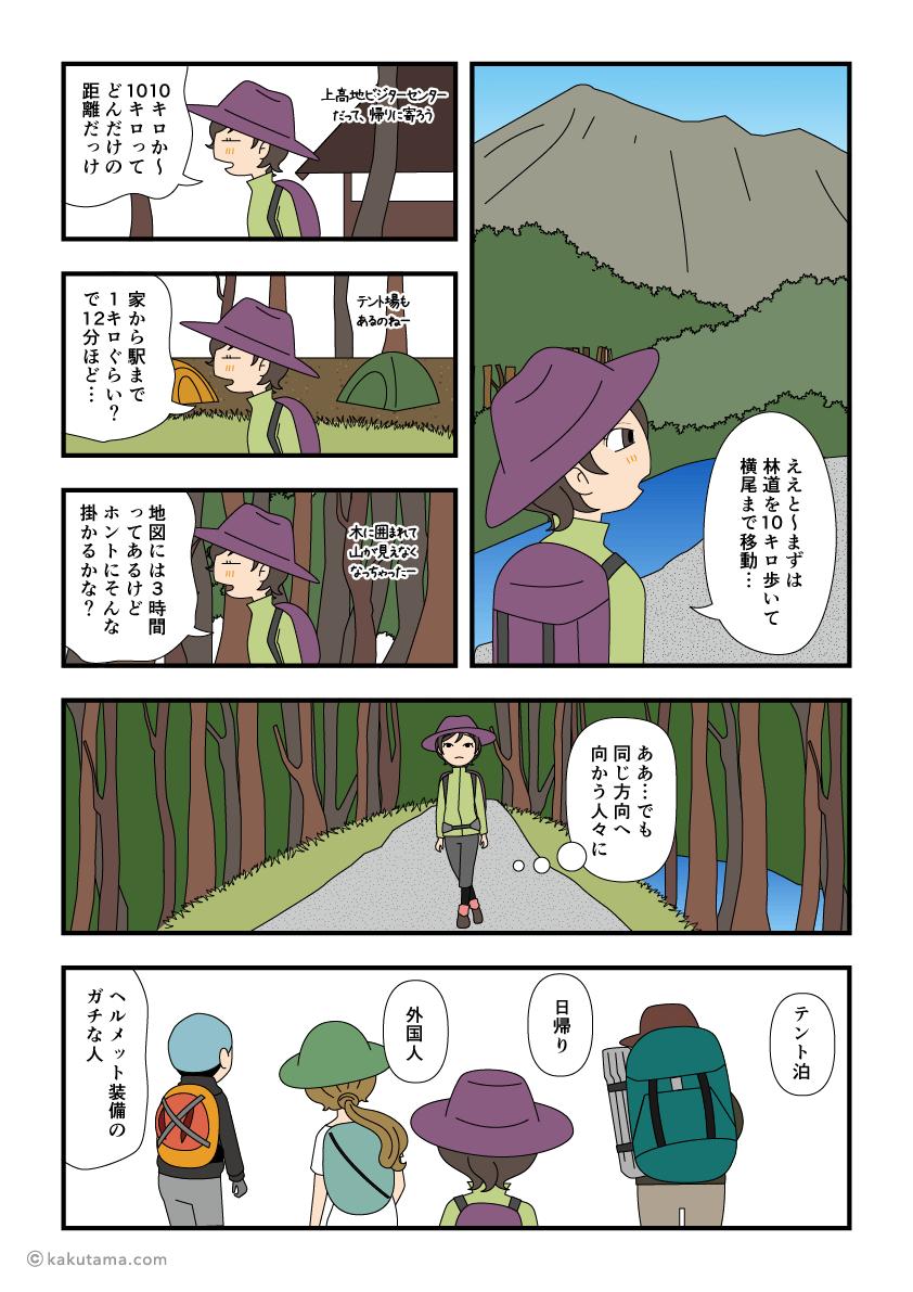 上高地から林道を歩き始める漫画1