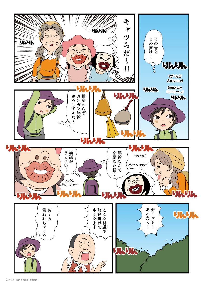 熊鈴がうるさい人達の漫画
