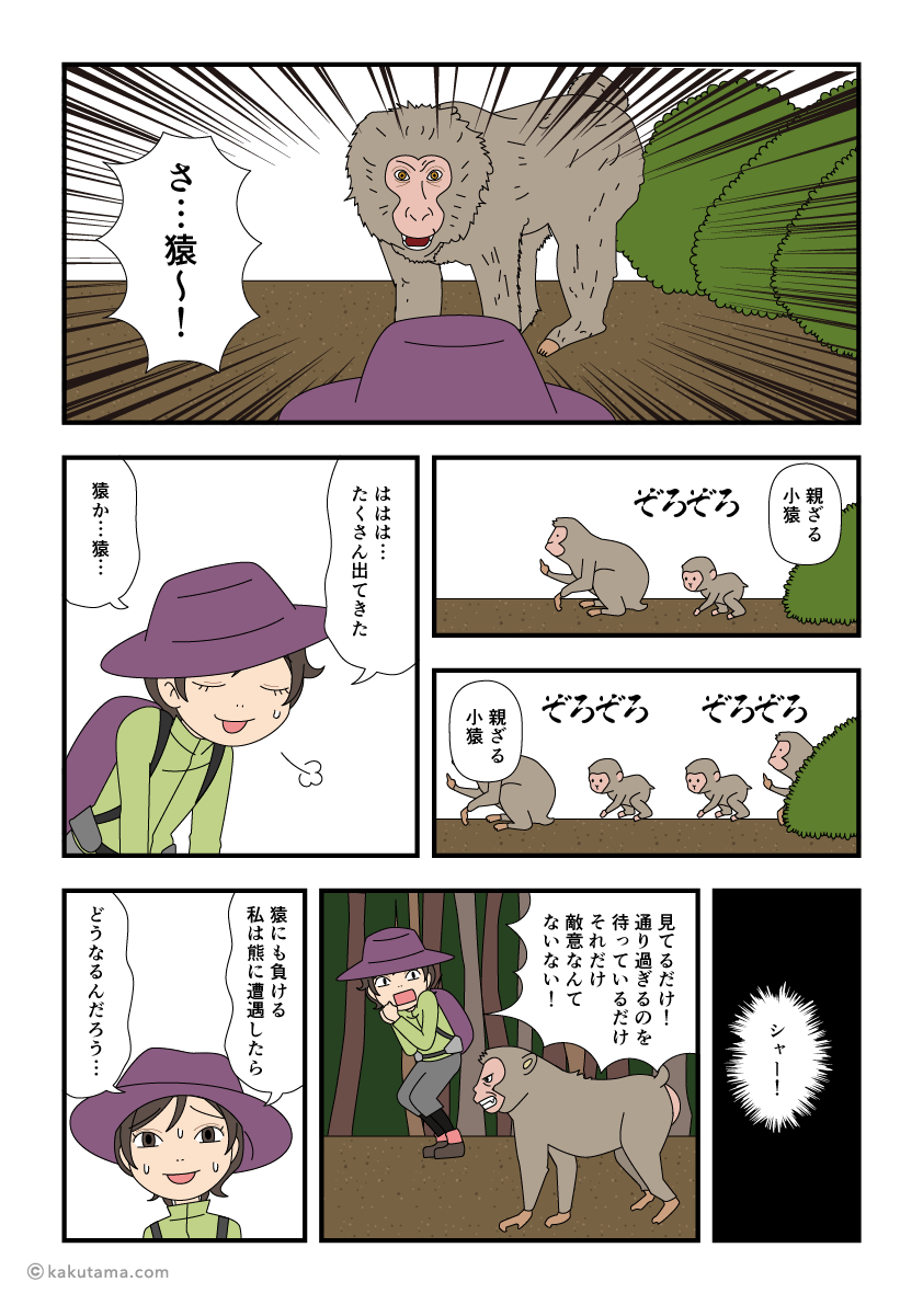 熊鈴の必要性と熊、そして野生猿に怯える登山者の漫画3