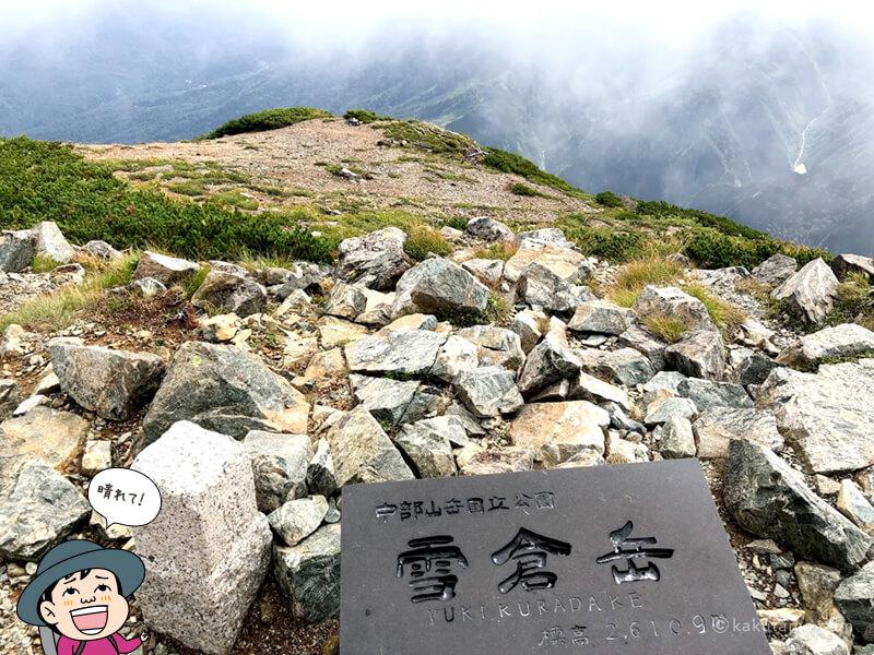 雪倉岳山頂2