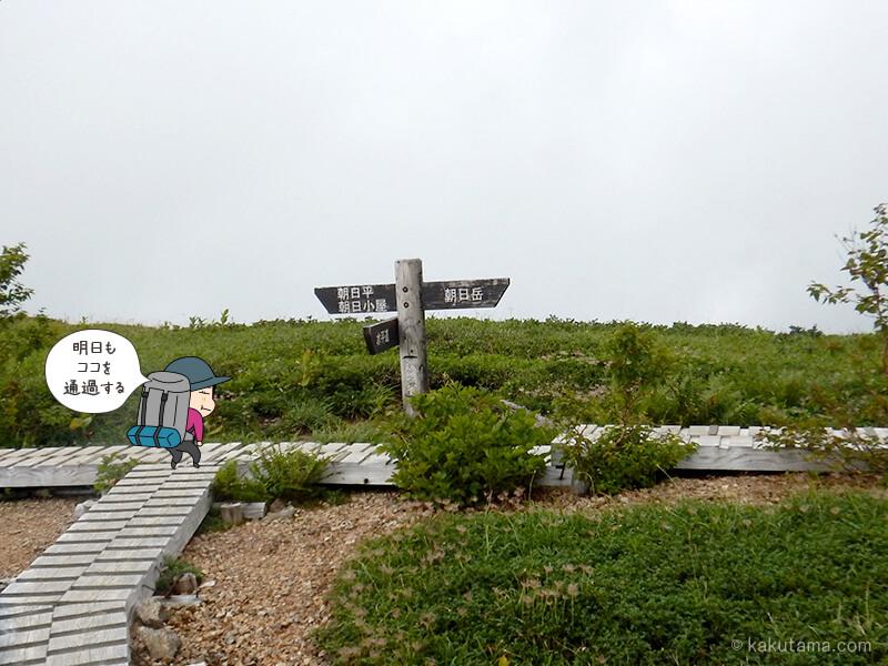朝日小屋と朝日岳の分岐点に着いた