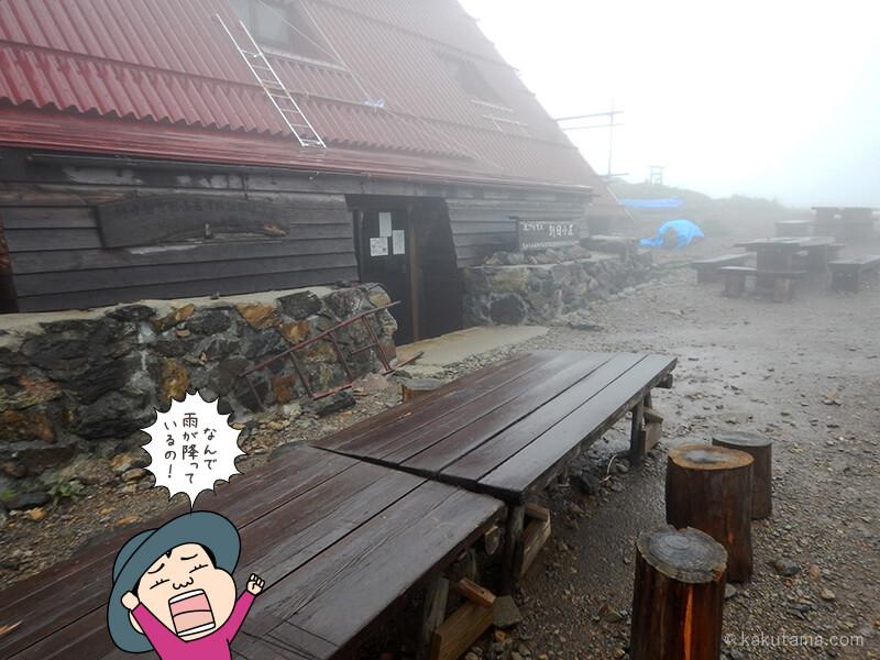 雨が降ってきた朝日小屋