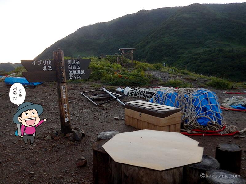 朝日小屋からの道標