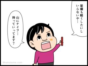 アーミーナイフにまつわる4コマ漫画4