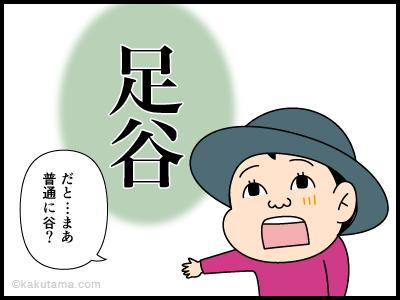 登山用語足谷に関する4コマ漫画1