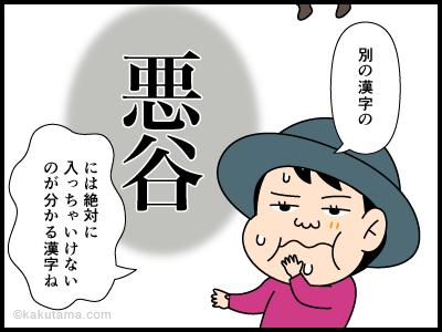 登山用語足谷に関する4コマ漫画2