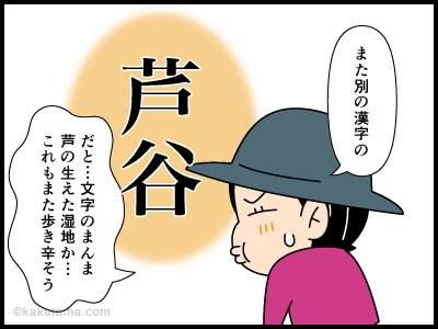登山用語足谷に関する4コマ漫画3
