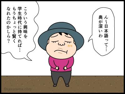登山用語足谷に関する4コマ漫画4