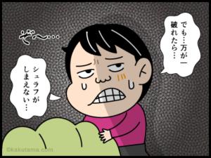 コンプレッションパックに関する4コマ漫画3