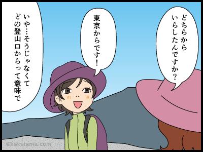 登山で「どちらから?」と聞かれて返答に悩む登山者の漫画1