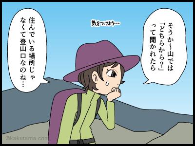登山で「どちらから?」と聞かれて返答に悩む登山者の漫画2