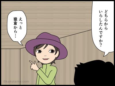 登山で「どちらから?」と聞かれて返答に悩む登山者の漫画3