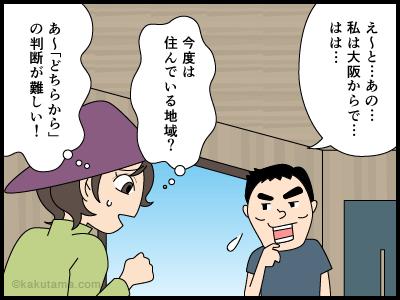 登山で「どちらから?」と聞かれて返答に悩む登山者の漫画4