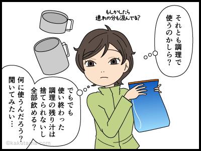 水場で汲む水の量に悩む登山者の漫画3