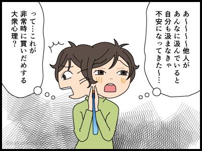 水場で汲む水の量に悩む登山者の漫画4