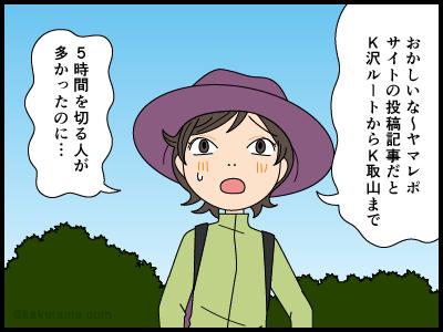 ネットの登山記事を鵜呑みにしてはいけない漫画1