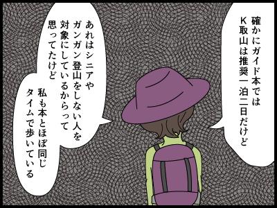 ネットの登山記事を鵜呑みにしてはいけない漫画2