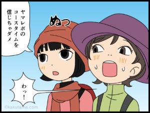 ネットの登山記事を鵜呑みにしてはいけない漫画3