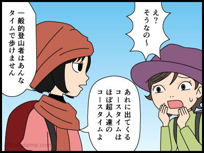 ネットの登山記事を鵜呑みにしてはいけない漫画4