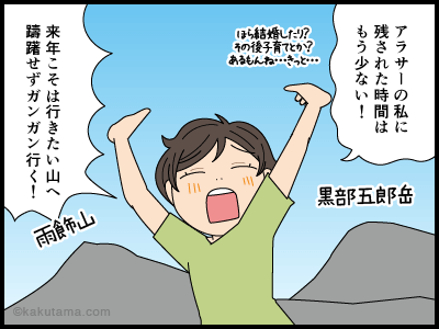 北アルプス登山シーズン終了時に来年こそはもっと登ろうと思う漫画3