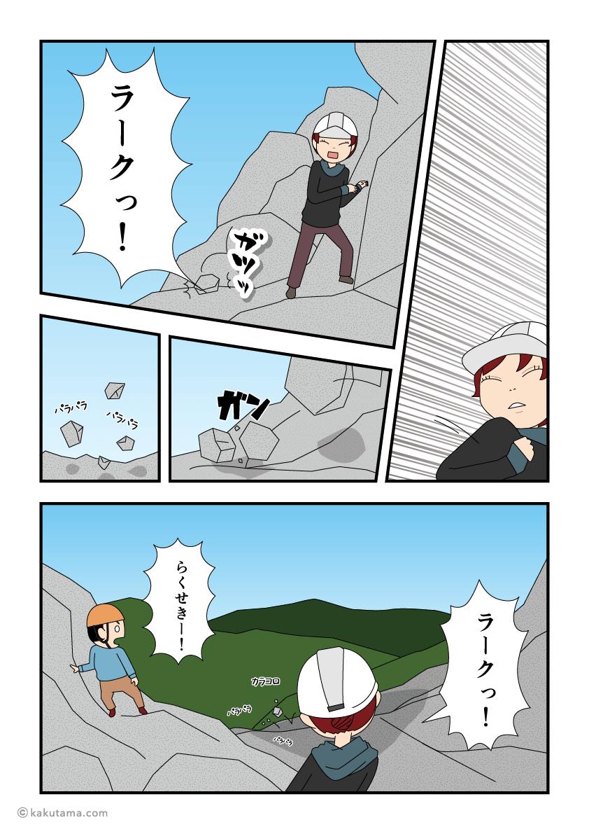 落石に遭遇したら「ラク!」と叫ぶ漫画1