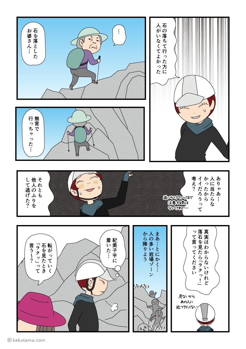 落石に遭遇したら「ラク!」と叫ぶ漫画2