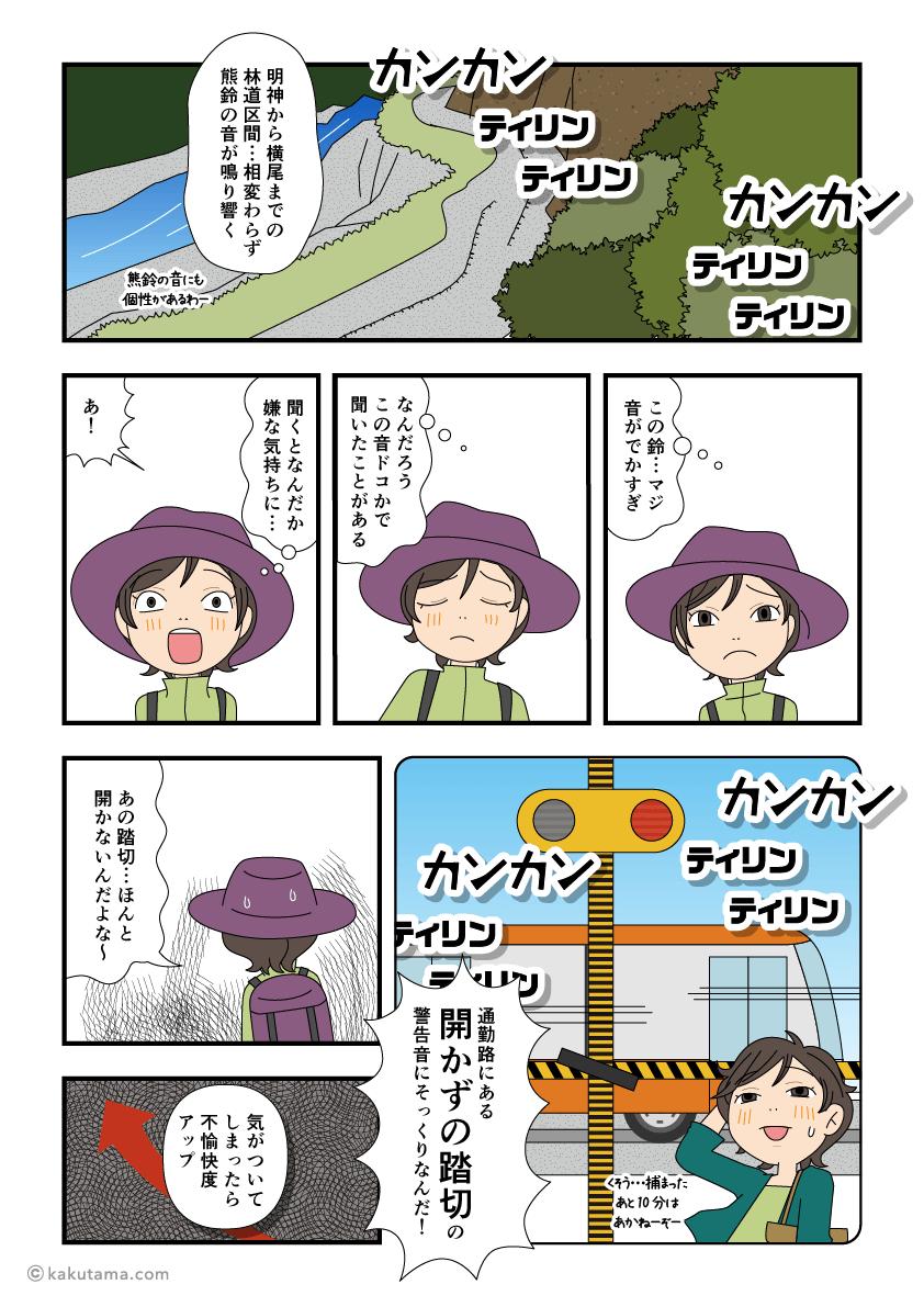 登山中になにか嫌なことがあっても逃げるが勝ちな漫画1