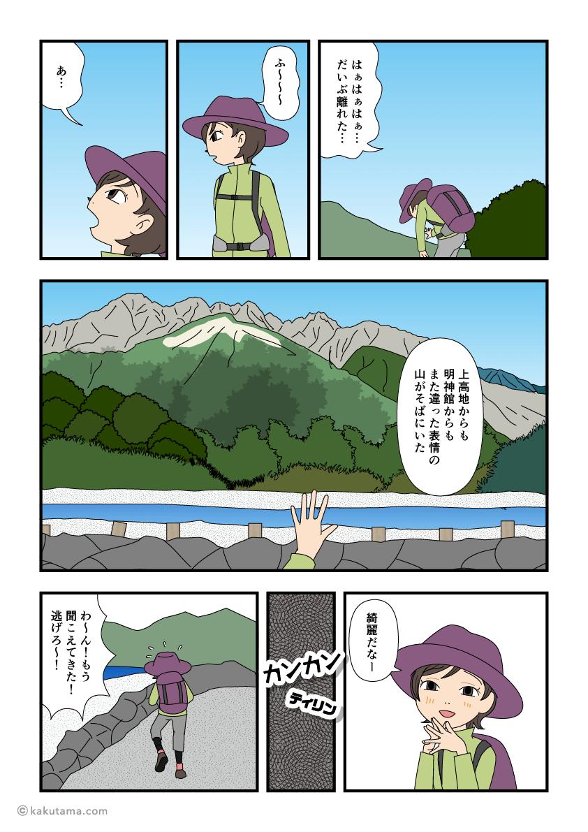登山中になにか嫌なことがあっても逃げるが勝ちな漫画3