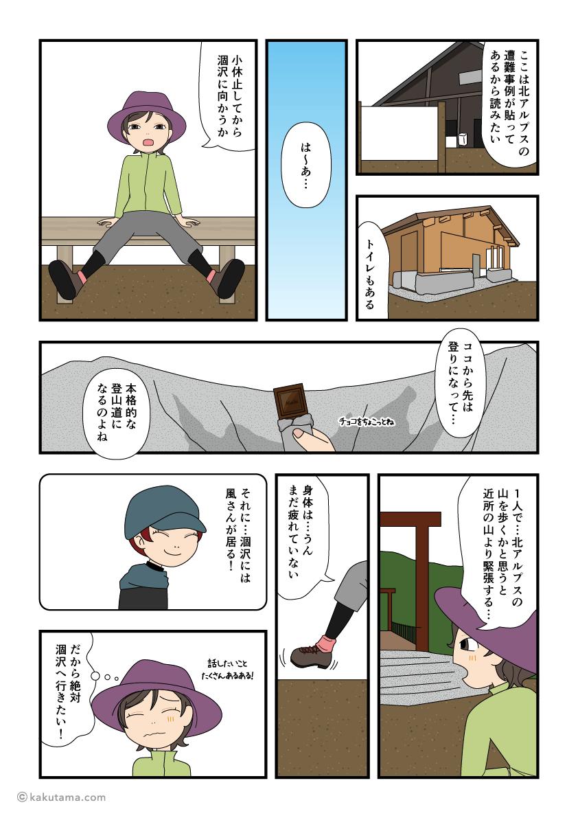 横尾大橋で小休止する漫画2