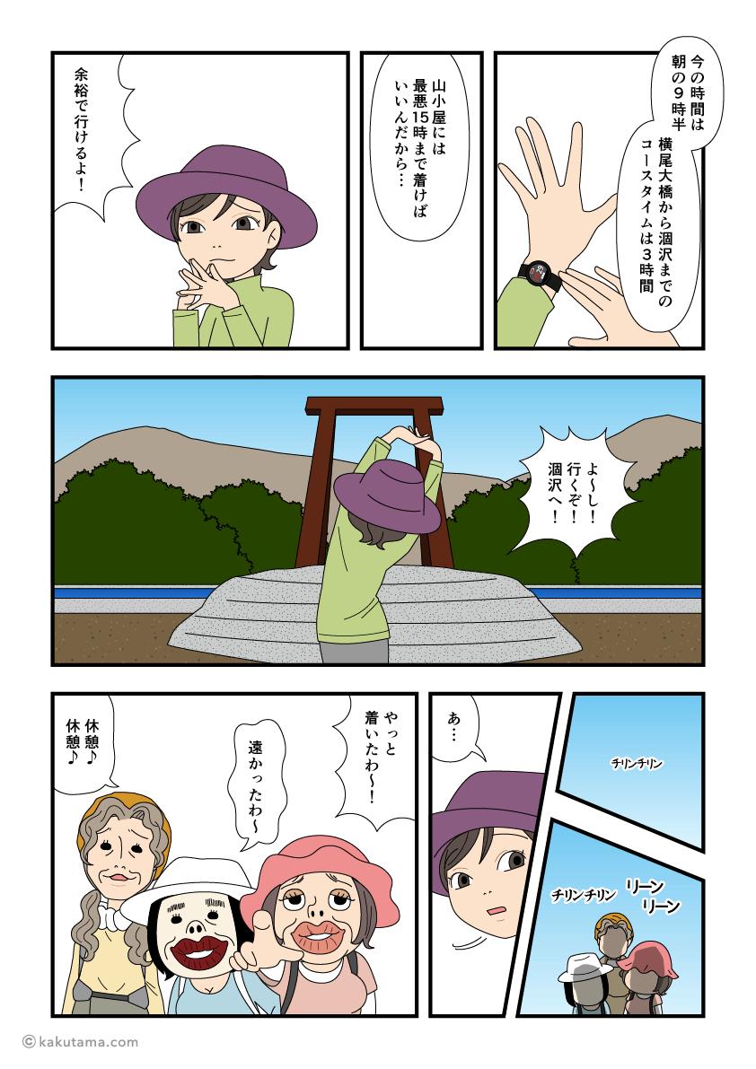 横尾大橋で小休止する漫画3