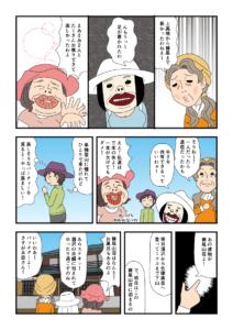 横尾大橋で雑談をする中年登山者の漫画1