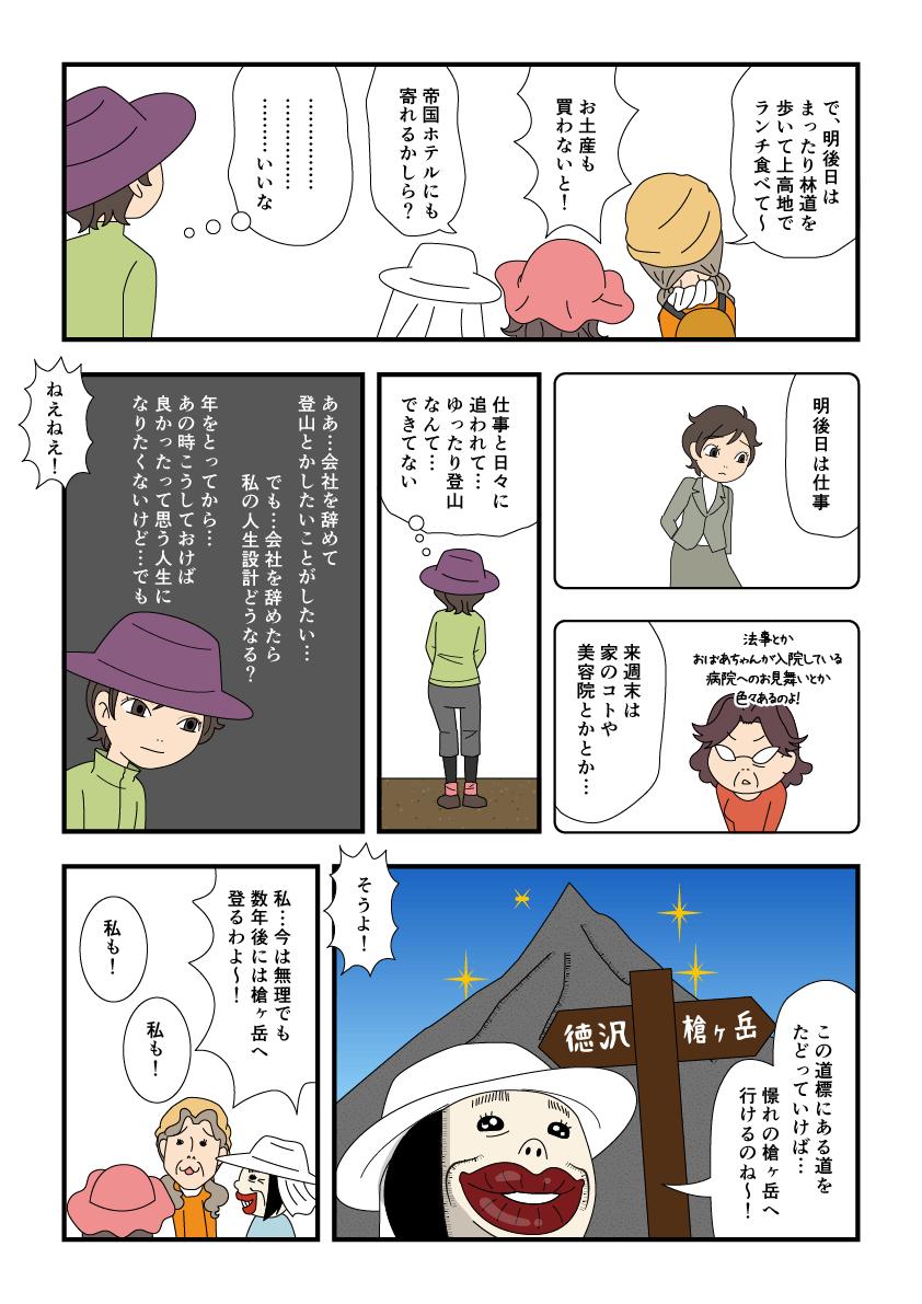 横尾大橋で雑談をする中年登山者の漫画2
