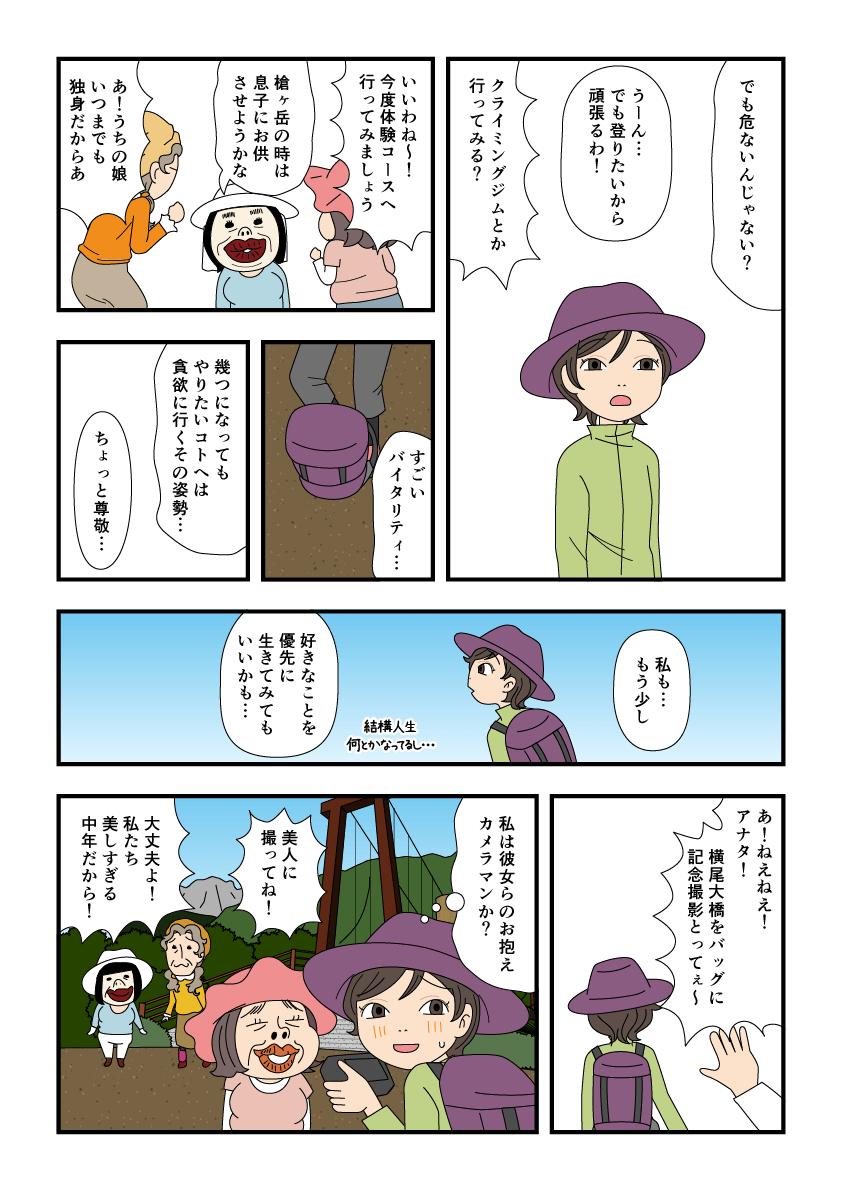 横尾大橋で雑談をする中年登山者の漫画3