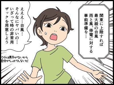 登山道具が台風への備えになる漫画1