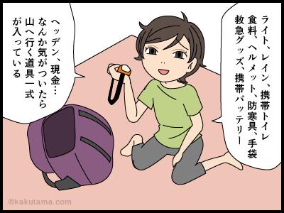 登山道具が台風への備えになる漫画2