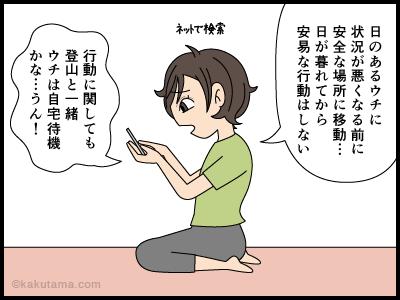 登山道具が台風への備えになる漫画3