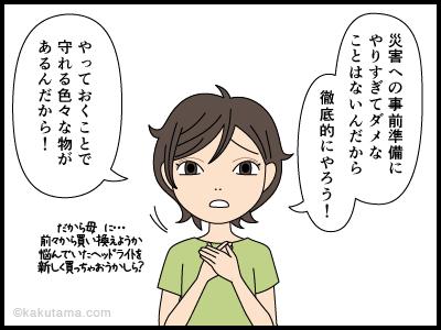 登山道具が台風への備えになる漫画4