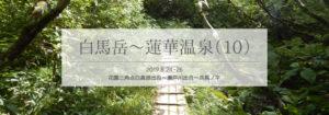 白馬岳から蓮華温泉のタイトル10