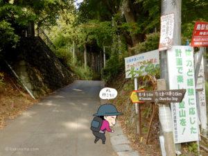 大倉尾根から登山開始