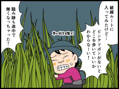 登山用語「破線ルート」にまつわる4コマ漫画1