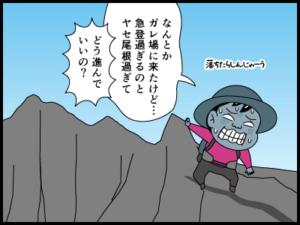 登山用語「破線ルート」にまつわる4コマ漫画2