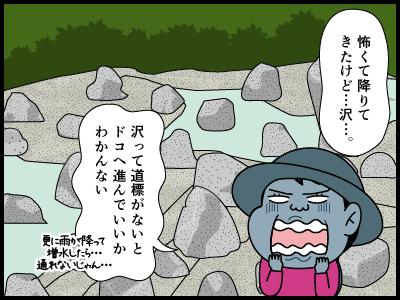 登山用語「破線ルート」にまつわる4コマ漫画3