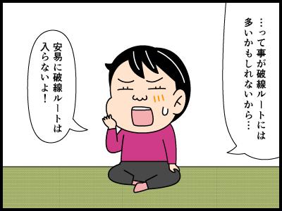 登山用語「破線ルート」にまつわる4コマ漫画4