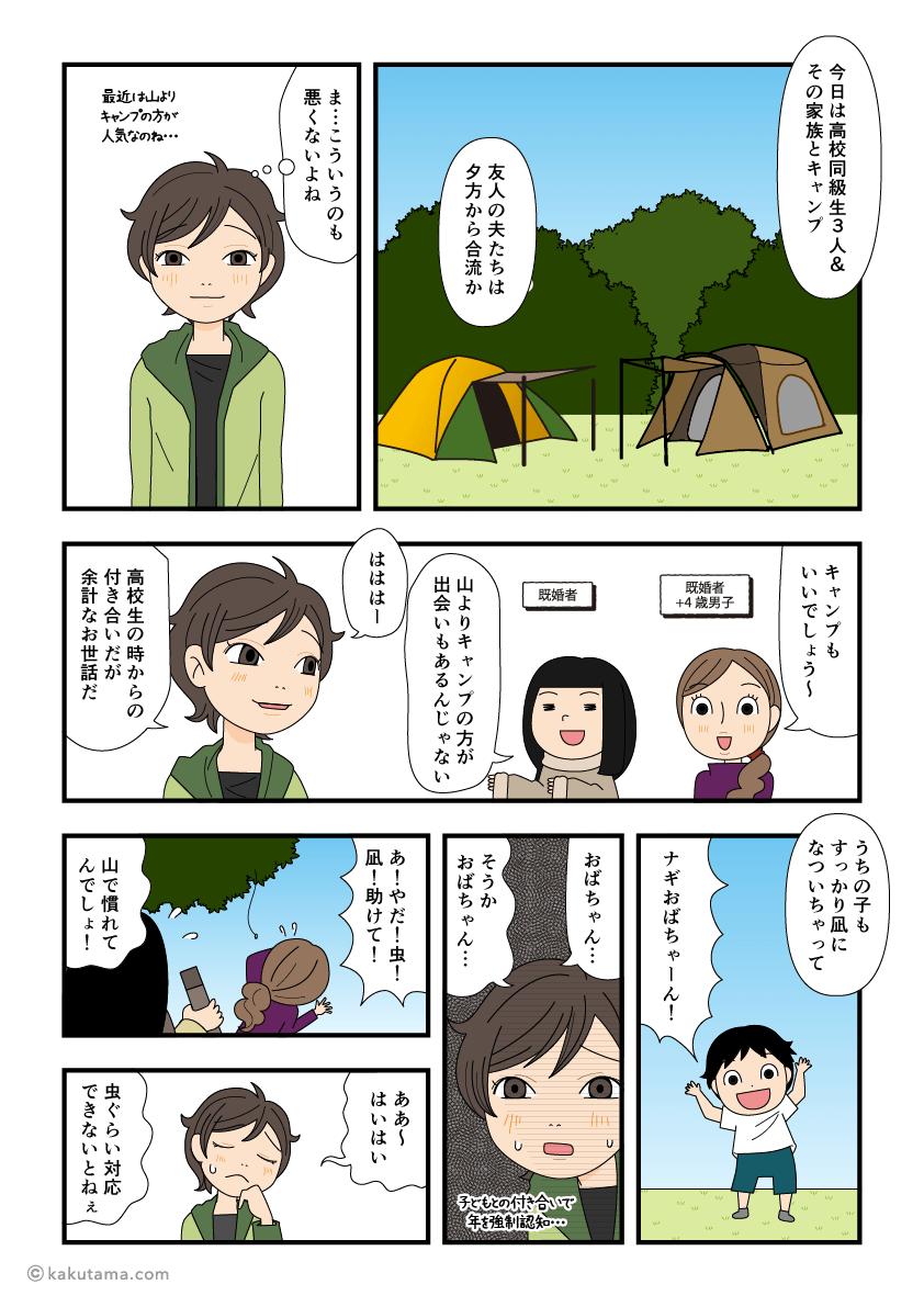 キャンプをしにきた登山者の漫画