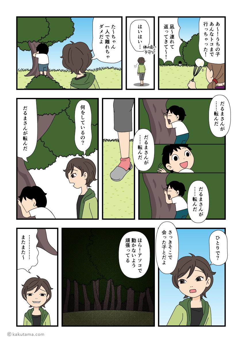 キャンプ場で子どもが見えない誰かと遊んでいる漫画1