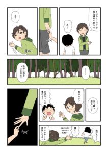 キャンプ場で子どもが見えない誰かと遊んでいる漫画2