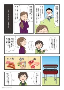 一日かけて作って食べるキャンプの漫画2