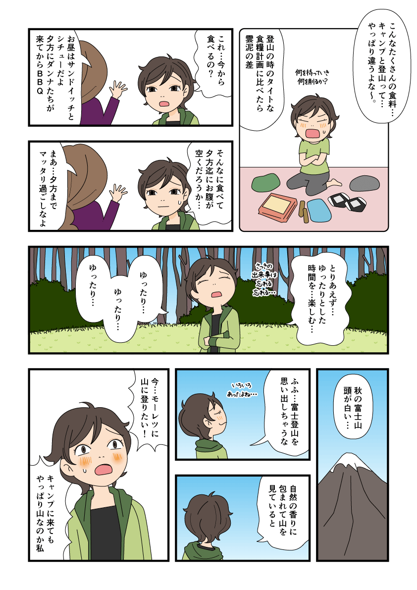 一日かけて作って食べるキャンプの漫画3